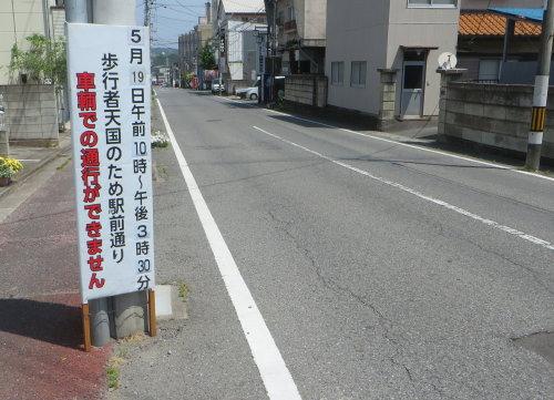 渋川駅前通り歩行者天国