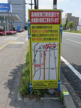 高崎駅東口で歩道橋の新設工事