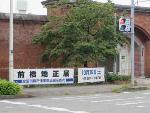 前橋矯正展は10月19日開催