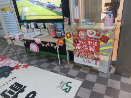 """「""""復活""""めん街道両毛線」キャンペーン"""