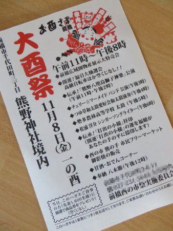 熊野神社で大酉祭