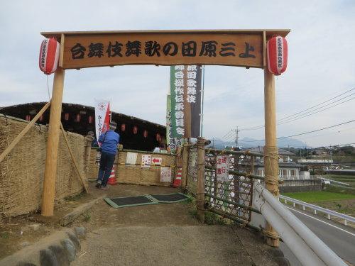 上三原田の歌舞伎舞台創建200年祭