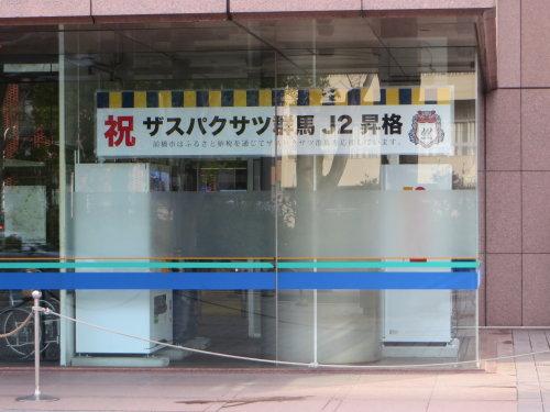 前橋市役所にザスパJ2復帰の祝い幕