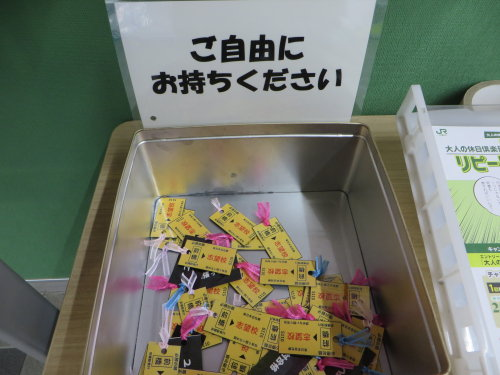 前橋駅の合格切符