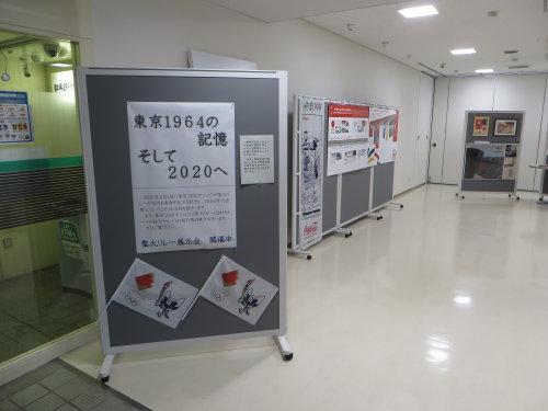 渋川市役所で「東京1964の記憶 そして2020へ」展