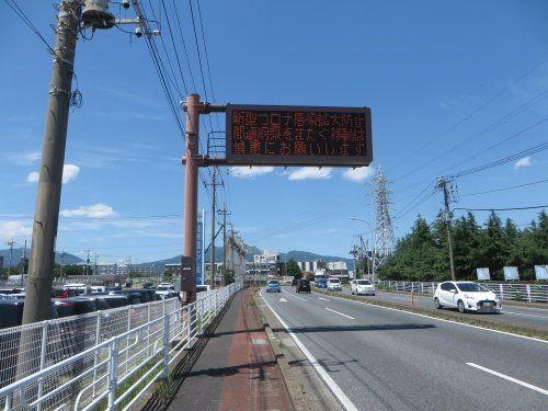 国道17号の電光掲示板に新型コロナウイルスの注意喚起