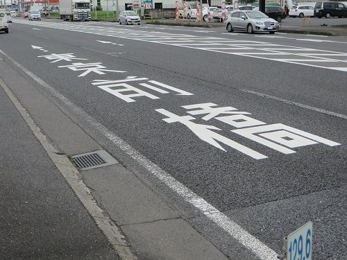 「東京 前橋」の路面標示
