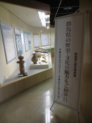 群馬県庁で「群馬の歴史・文化の魅力をご紹介!」展