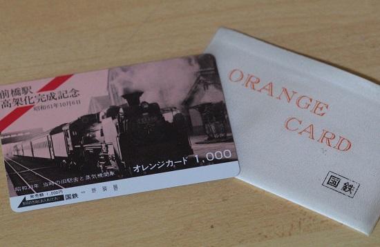 前橋駅高架化完成記念オレンジカード